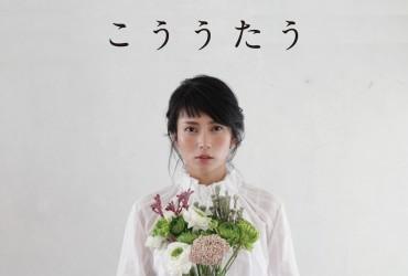 ko_shibasaki_tour_2015